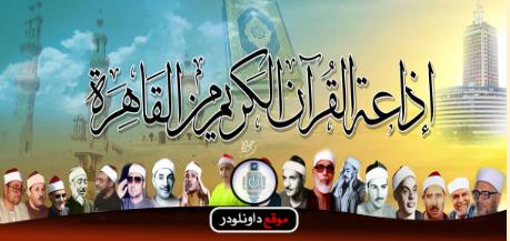 -القران-الكريم-1 اذاعة القران الكريم من القاهرة بث مباشر برامج نت