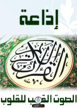 -القران-الكريم-2 اذاعة القران الكريم من القاهرة بث مباشر برامج نت