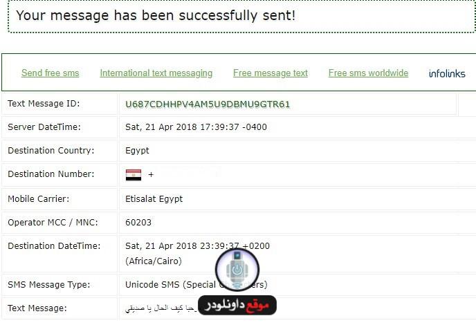 -رسائل-مجانية-1 ارسال رسائل مجانية من النت الى الموبايل بدون اظهار الرقم برامج نت شروحات