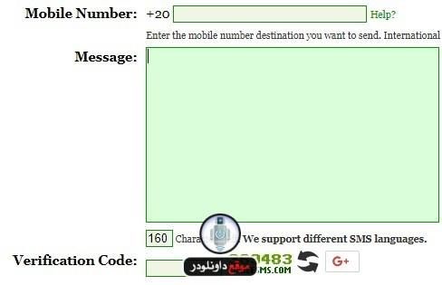 -رسائل-مجانية-4 ارسال رسائل مجانية من النت الى الموبايل بدون اظهار الرقم برامج نت شروحات