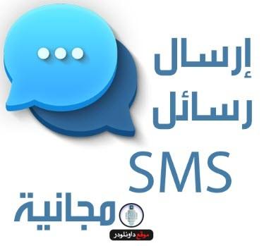 -رسائل-مجانية ارسال رسائل مجانية من النت الى الموبايل بدون اظهار الرقم برامج نت شروحات
