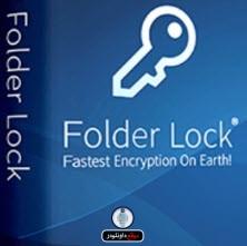 -تشفير-الملفات-1 برنامج تشفير الملفات والمجلدات برقم سري عربي كامل برامج حماية تحميل برامج كمبيوتر