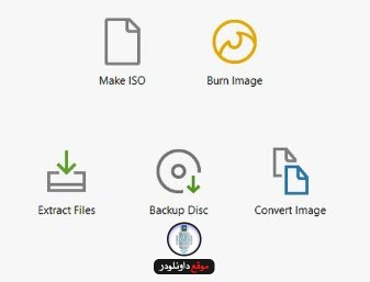 -نسخ-الاسطوانات-4 برنامج نسخ الاسطوانات عربي مجانا الأسرع في حرق الاسطوانات برامج كمبيوتر