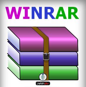 -برنامج-winrar-2018-2 تحميل برنامج winrar 2018 - تنزيل برنامج فك الضغط تحميل برامج كمبيوتر