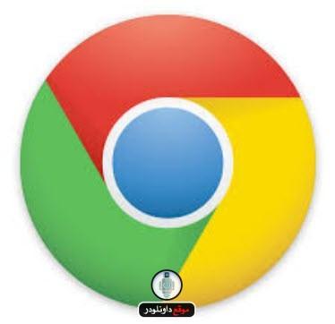 -جوجل-كروم-عربى-2 تحميل جوجل كروم عربى 2019 برامج نت تحميل برامج كمبيوتر
