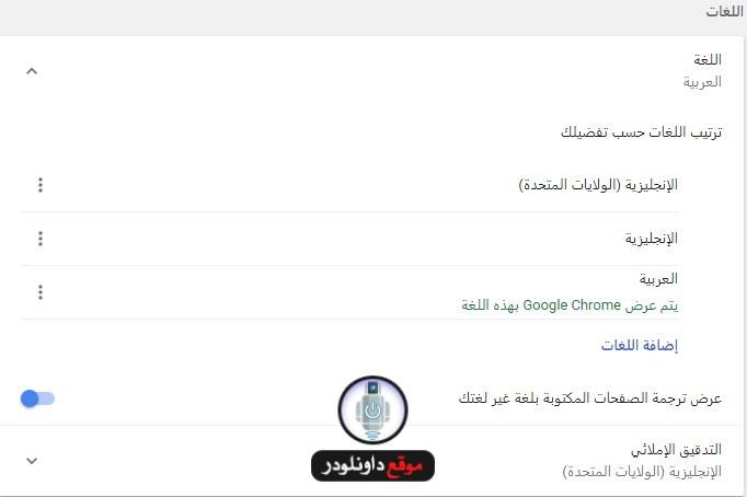 -جوجل-كروم-عربى-3 تحميل جوجل كروم عربى 2019 برامج نت تحميل برامج كمبيوتر