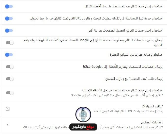 -جوجل-كروم-عربى-4 تحميل جوجل كروم عربى 2019 برامج نت تحميل برامج كمبيوتر