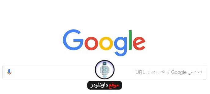 -جوجل-كروم-عربى-5 تحميل جوجل كروم عربى 2019 برامج نت تحميل برامج كمبيوتر