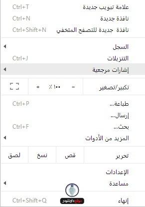 -جوجل-كروم-عربى-6 تحميل جوجل كروم عربى 2019 برامج نت تحميل برامج كمبيوتر
