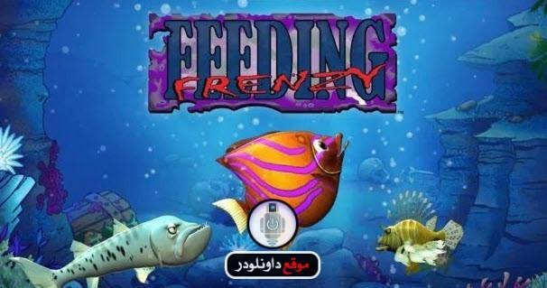 -لعبة-السمكة-3-3 تحميل لعبة السمكة 3 من ميديا فاير تحميل العاب كمبيوتر
