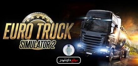 -لعبة-euro-truck-simulator-2-2 تحميل لعبة Euro Truck Simulator 2 كاملة مجانًا تحميل العاب كمبيوتر