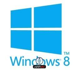 -ويندوز-8-3 تحميل ويندوز 8 النسخة الاصلية مجانا تحميل برامج كمبيوتر