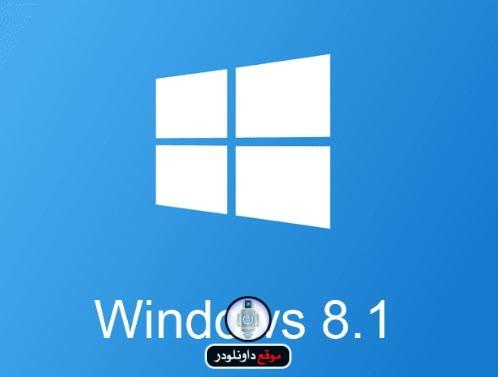 -ويندوز-8-5 تحميل ويندوز 8.1 عربي | Windows 8.1 النسخة الأصلية تحميل برامج كمبيوتر