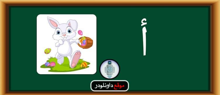 -الحروف-1 تحميل برنامج تعليم الحروف العربية للاطفال بالصوت والصورة برامج اندرويد
