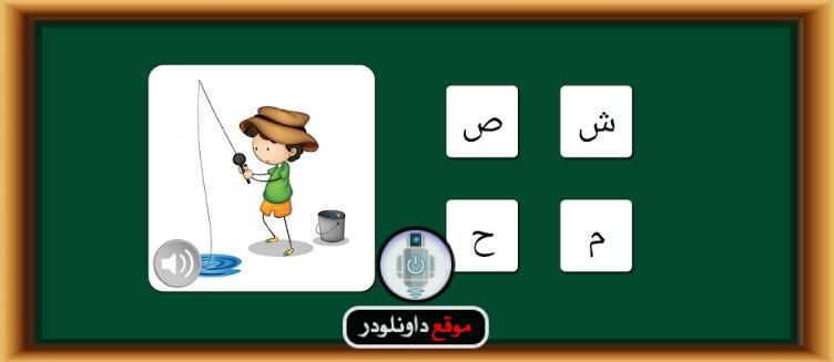-الحروف-2 تحميل برنامج تعليم الحروف العربية للاطفال بالصوت والصورة برامج اندرويد