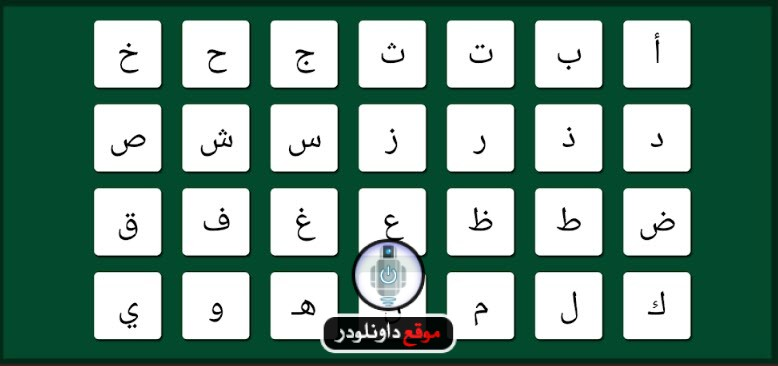 برنامج تعليم الحروف العربية للاطفال بالصوت والصورة مجانا