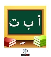-الحروف-4 تحميل برنامج تعليم الحروف العربية للاطفال بالصوت والصورة برامج اندرويد