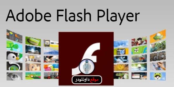 -بلاير-3 فلاش بلير للكمبيوتر اخر اصدار 2019 برامج نت تحميل برامج كمبيوتر