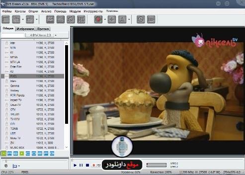 -الدش-2 قنوات الدش المشفرة - برنامج تشغيل قنوات الدش على الكمبيوتر بدقة HD برامج كمبيوتر برامج نت