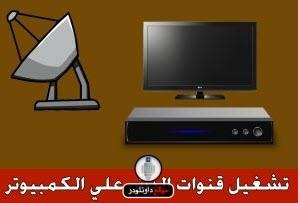 -الدش-4 قنوات الدش المشفرة - برنامج تشغيل قنوات الدش على الكمبيوتر بدقة HD برامج كمبيوتر برامج نت