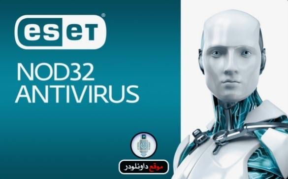 -32-1 نود 32 - تحميل برنامج نود 32 2018 برامج حماية تحميل برامج كمبيوتر