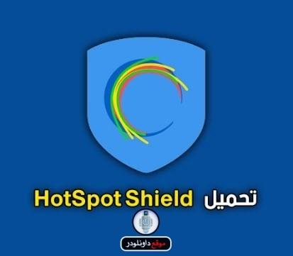 -سبوت-2018-2 هوت سبوت 2018 hotspot shield برامج نت تحميل برامج كمبيوتر