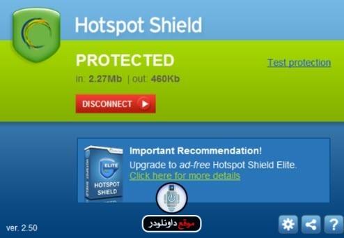 -سبوت-2018-4 هوت سبوت 2018 hotspot shield برامج نت تحميل برامج كمبيوتر