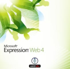 expression-web-2 expression web برنامج اكسبريشن ويب لتصميم مواقع الانترنت برامج نت تحميل برامج كمبيوتر