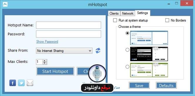 mhotspot-2 mhotspot برنامج بث واي فاي من الكمبيوتر و الهاتف برامج اندرويد تحميل برامج كمبيوتر