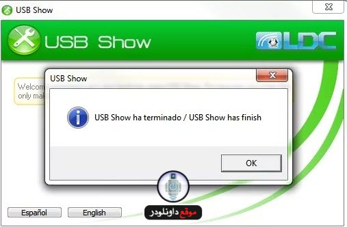 usb-show-1 usb show - تحميل برنامج تصليح الفلاشات التالفة مجانا usb show برامج حماية تحميل برامج كمبيوتر