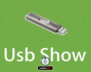 usb-show-2 usb show - تحميل برنامج تصليح الفلاشات التالفة مجانا usb show برامج حماية تحميل برامج كمبيوتر