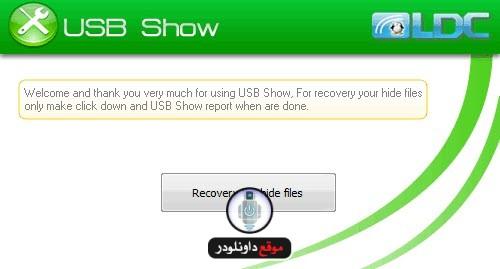 usb-show-3 usb show - تحميل برنامج تصليح الفلاشات التالفة مجانا usb show برامج حماية تحميل برامج كمبيوتر