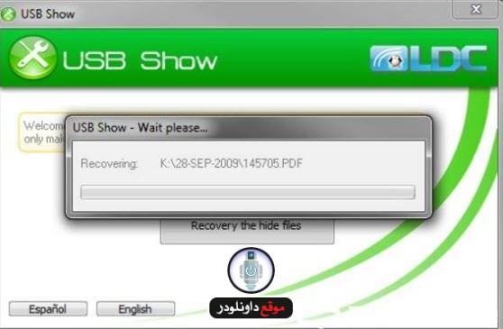 usb-show-4 usb show - تحميل برنامج تصليح الفلاشات التالفة مجانا usb show برامج حماية تحميل برامج كمبيوتر