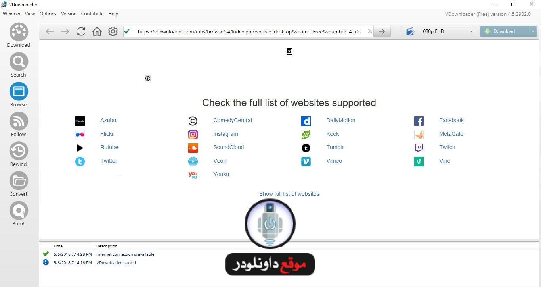برنامج تحميل الفيديو من المواقع مجانا