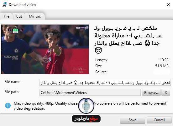 -تحميل-فيديو-من-اي-موقع-5 أفضل برنامج تحميل فيديو من اي موقع من النت مجانا برامج نت تحميل برامج كمبيوتر