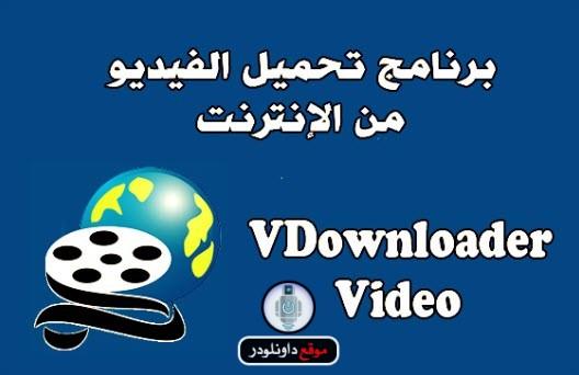 -تحميل-فيديو-من-اي-موقع أفضل برنامج تحميل فيديو من اي موقع من النت مجانا برامج كمبيوتر برامج نت