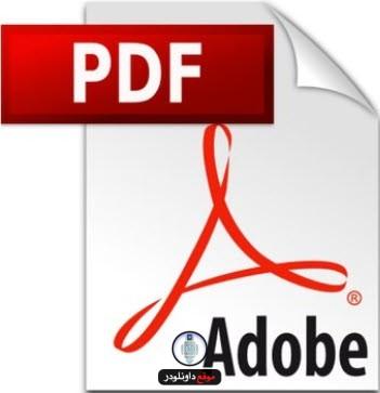 -برنامج-pdf-مجانا-ويندوز-7-4 تحميل برنامج pdf مجانا ويندوز 7 عربي لتشغيل الكتب الالكترونية تحميل برامج كمبيوتر