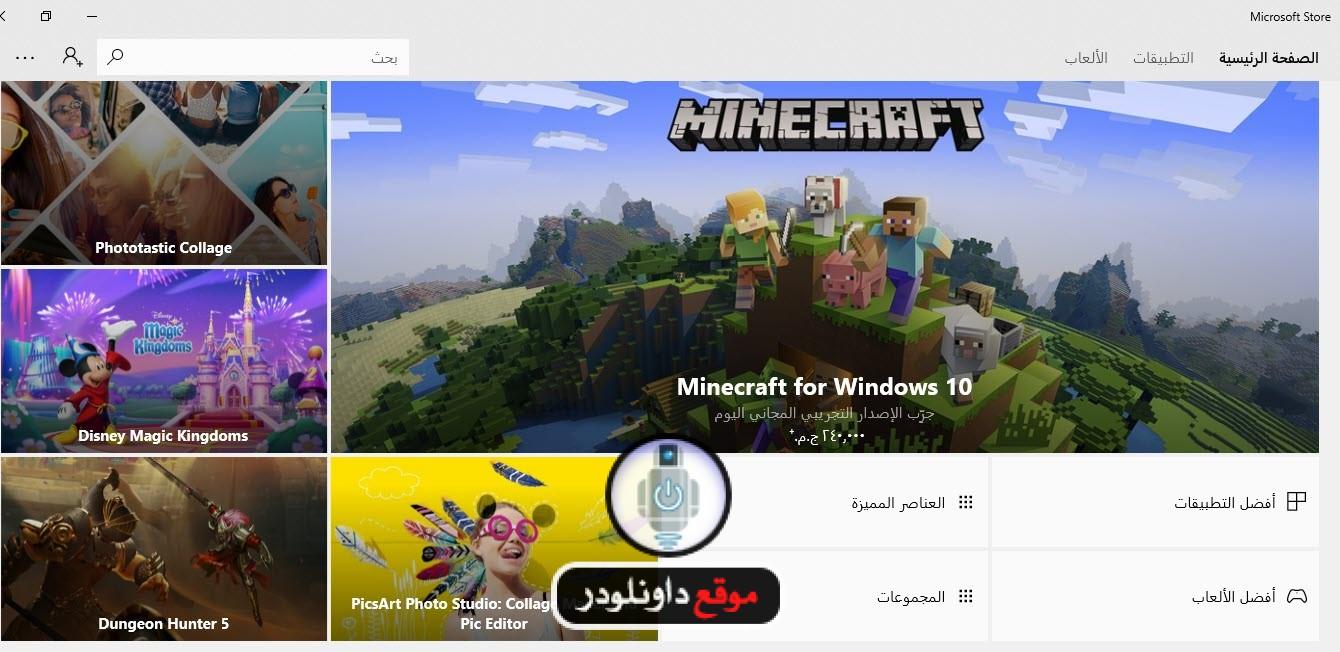 -متجر-للكمبيوتر-ويندوز-7-3-1 تحميل متجر للكمبيوتر ويندوز 7 مجانا - تنزيل متجر البرامج تحميل برامج كمبيوتر