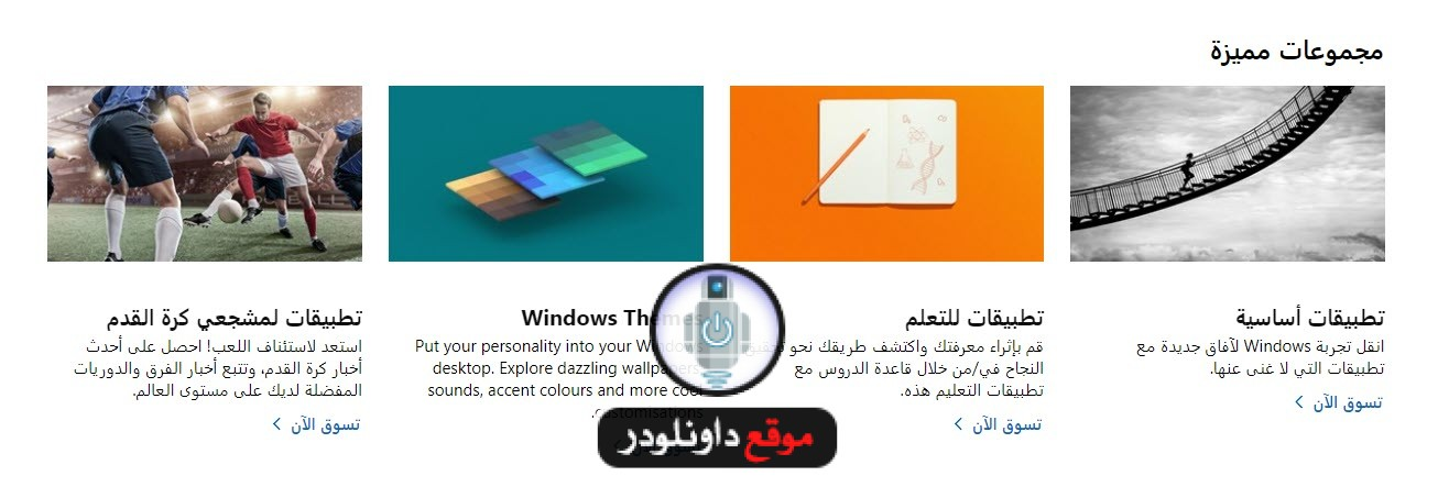 -متجر-للكمبيوتر-ويندوز-7-8 تحميل متجر للكمبيوتر ويندوز 7 مجانا - تنزيل متجر البرامج برامج كمبيوتر