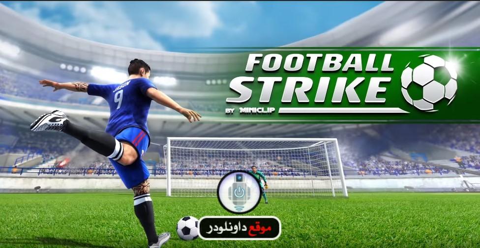 football-strike-multiplayer-online تنزيل لعبة كرة قدم اونلاين للاندرويد و الآيفون - Football Strike العاب اندرويد العاب ايفون