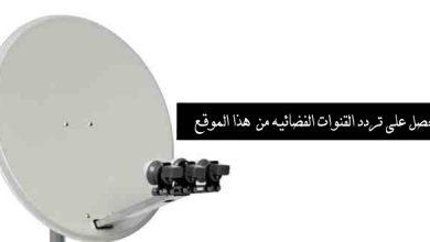 كيفية الحصول علي تردد قنوات النايل سات Nilesat