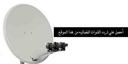 -علي-تردد-القنوات-الفضائية-450x225 كيفية الحصول على تردد قنوات النايل سات Nilesat المتجددة 2019 شروحات