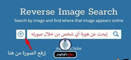 -الشخص-من-صورته-450x205 تعرف علي اسم و بيانات اي شخص من خلال صورته بإستخدام هذة الطرق شروحات