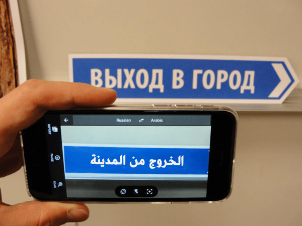 translate-new-e1549998055399 ترجمة أى نص بمجرد تصويرة بالهاتف بهذة الطريقة شروحات