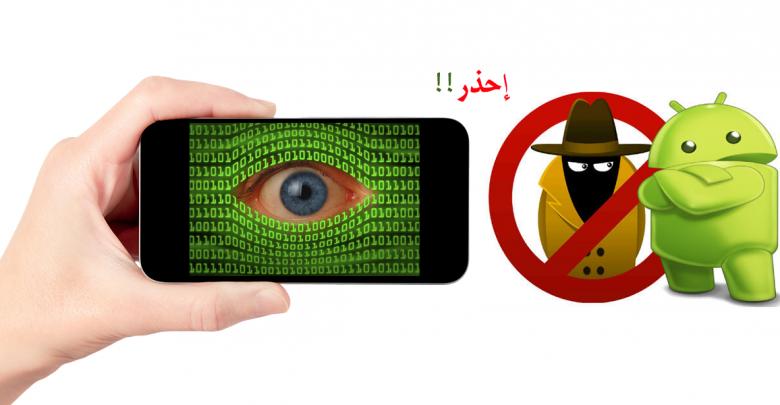 حماية الجوال من التجسس
