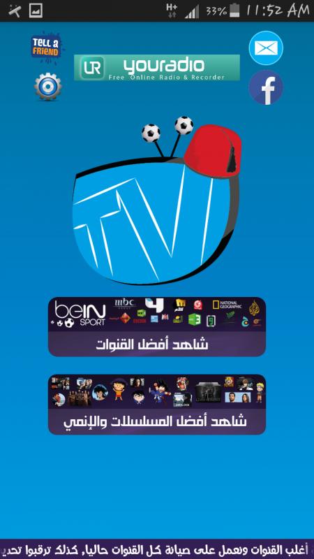 Mobikim-TV-10-450x800 تطبيق مشاهدة قنوات بين سبورت و OSN و أشهر القنوات مجاناً علي الهاتف برامج اندرويد شروحات