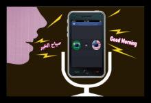 الترجمة الفورية الصوتية