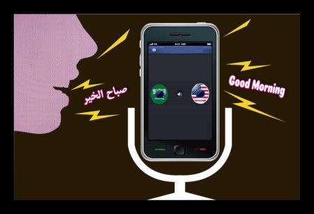 gg-450x307 تطبيق الترجمة الفورية بالصوت { يدعم جميع لغات العالم } برامج اندرويد تطبيقات ايفون شروحات