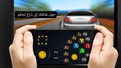 تحويل الهاتف الى ذراع تحكم او عجلة قيادة