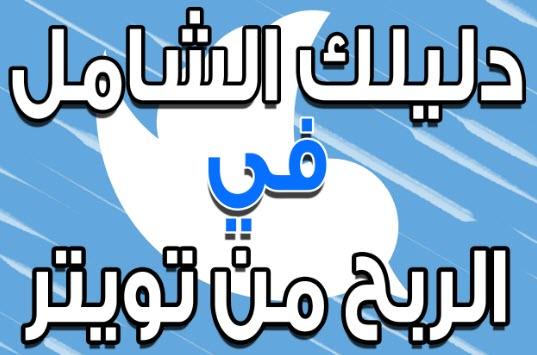 -من-تويتر-2 مختلف طرق الربح من تويتر شروحات